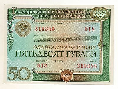 RUSSIA (USSR) Bond 50 Roubles 1982