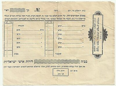 Judaica Palestine Old Promissory Note Shaarei Chessed Jerusalem 1930's