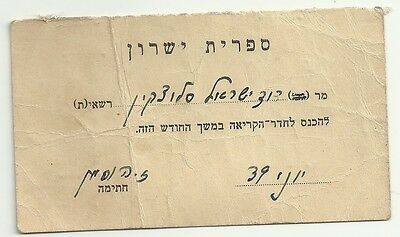 Judaica Palestine Old Month Reading Certificate Yeshuroon Library Jerusalem 1939