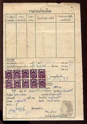 THAILAND 1943 SHIPPING LICENCE BLOCK of 10 x5s REVENUES