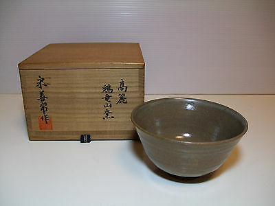 Korean TEA CEREMONY PORCELAIN made in Kiryuyama Kiln