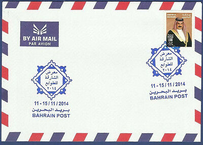 Bahrain Mnh Stamp Exhibition At Sharjah 11 To 15 November 2014 Special Postmark