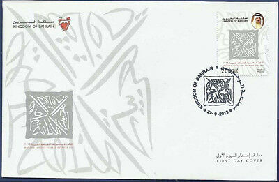 Bahrain 2012 Mnh Fdc First Day Cover Manama Capital Of Arab Culture