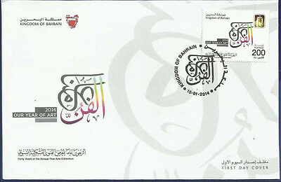 Bahrain 2014 Mnh Fdc One Year Of Art Forty Years Of The Annual Fine Arts