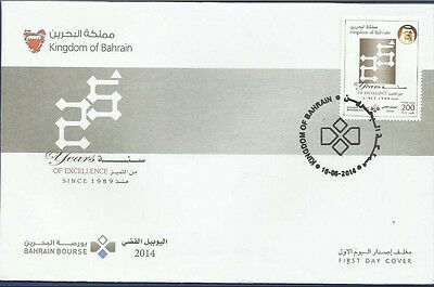 BAHRAIN 2014 MNH FDC FIRST DAY COVER 25th YEARS OF EXCELLENCE SINCE 1989
