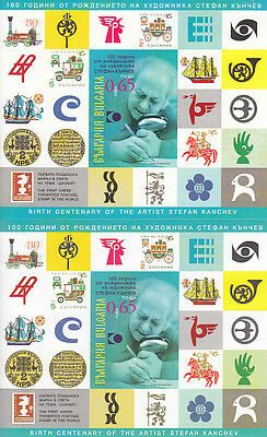 BULGARIA Not Listed 2015 IMPERFORATED RARE Ord & UV Paper Stefan Kanchev