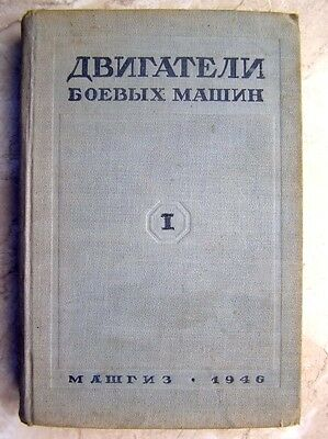 WWII Military Combat Vehicle Engine Manual Rare Vintage Russian Soviet Book 1946