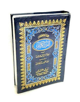 Quran with Urdu Translation and Explanatory Notes (Medium, 12 Lines) (68)
