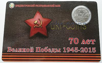 2015 Transnistria Russia 70year Victory WWII Coin Soviet Tank T-34 Patriotic War