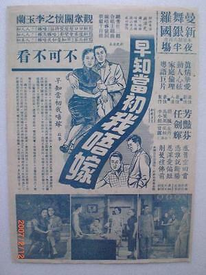 Very Rare Early BRUCE LEE Pre Kung Fu Chinese Movie Flyer