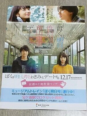 Tomorrow I Will Date With Yesterday's You 2016/12 Movie Flyer Poster Chirashi 2