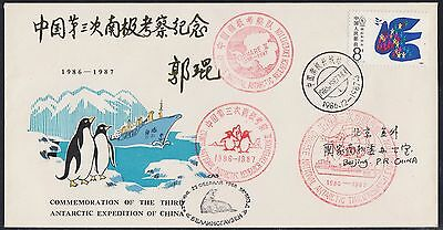 Antarctic, CHINARE 3,RARE Event-Cover ( AE-6 ),4 Cachets, Great Wall !! 12.2-44