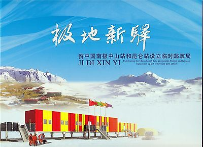 Antarctic,CHINARE, Folder JI DI XIN with 2 Event-Covers + stamp-bloc !! 12.2-28