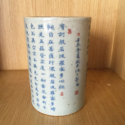 A Nice Chinese Blue&White Porcelain Brush Pot With Character Pattern