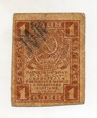 Russia (USSR) 1 Ruble (1919 Issue)