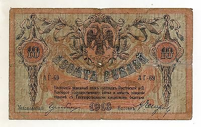 SOUTH RUSSIA 10 Rubles 1918