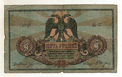SOUTH RUSSIA 5 Rubles 1918