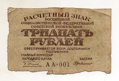 RUSSIA (USSR) 30 Rubles (1919 ISSUE)