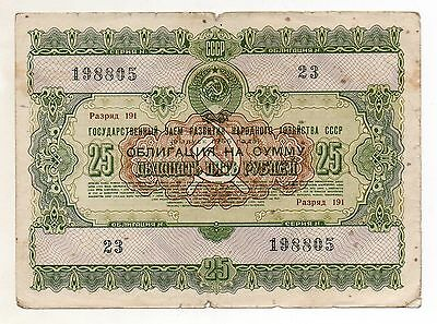 RUSSIA (USSR) State Loan Bond 25 Roubles 1955