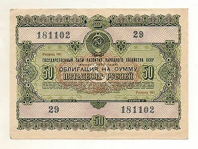 RUSSIA (USSR) State Loan Bond 50 Roubles 1955