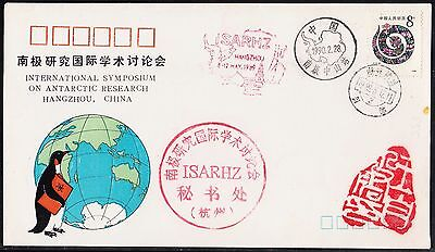 Antarctic, CHINARE 6, RARE Event-Cover,ISARHZ Sympos.,3 Cachets !! 14.2-42