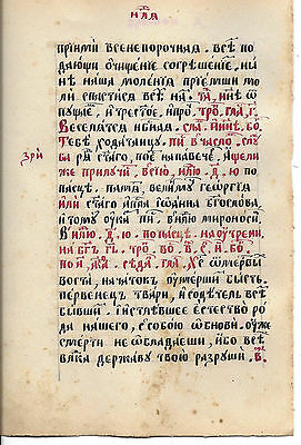 2 Leaves Russian Orthodox Old Church Slavonic Manuscript Bible with Red Ink