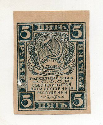 Russia (USSR) 5 Rubles (1921 Issue)