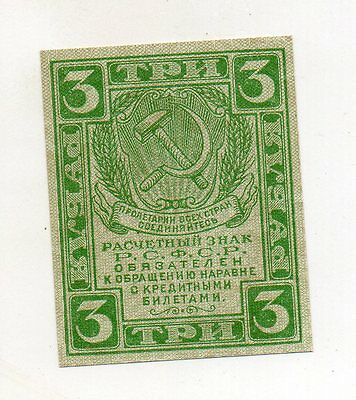 Russia (USSR) 3 Rubles (1919 Issue)