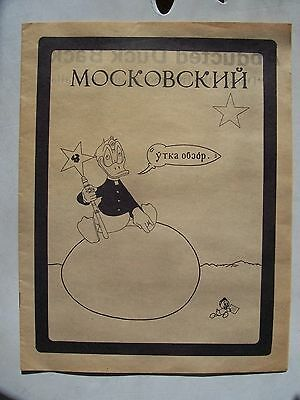 MOSCOW DUCK REVIEW F/VF   underground comic        RARE!