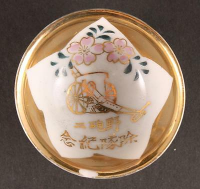 Antique Japanese military WW2 FIELD ARTILLERY BLOSSOMS army sake cup