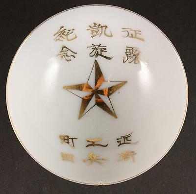 RUSSO JAPANESE WAR IMPERIAL GUARD ENGINEERS army sake cup