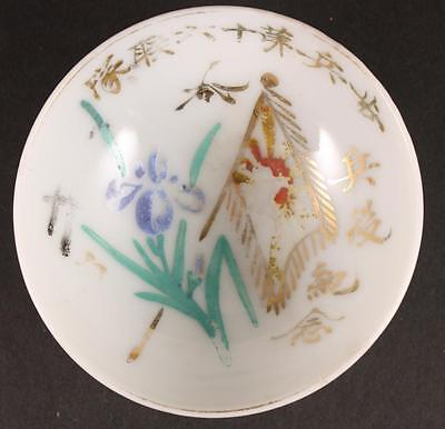 Antique Japanese military WW2 INFANTRY SERVICE COMMEMORATION army sake cup