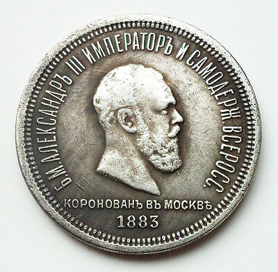Russian Empire Coin / Silver Rouble 1883 - Free Shipping!!