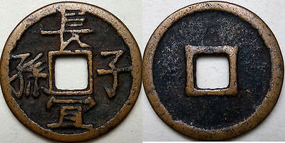 1) China Coin - Ancient Bronze Coin - Diameter: 28mm - World Coin (1A)