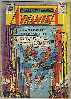 Action Comics #285  Greek Ed.1962-Superman Presents Supergirl to the World !!!