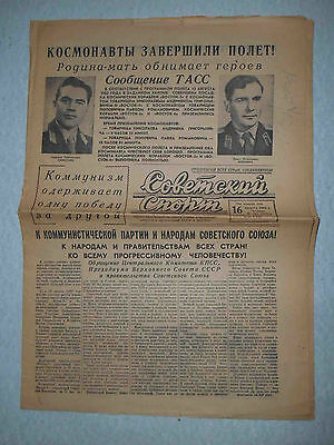 USSR 1962 Soviet cosmonauts NIKOLAEV and POPOVICH, space ship VOSTOK-3 Newspaper