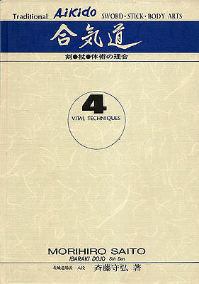 AIKIDO SWORD STICK BODY ARTS Vital Techniques Volume 4 Morihiro Saito 1977