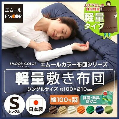 Japanese FUTON mattress EMOOR 100% cotton fabric made in JAPAN F/S 6colors