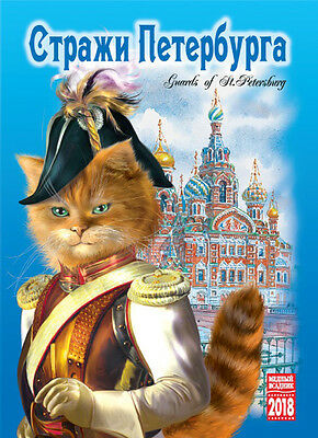 Large 2018 Cats in uniforms Guards of St Petersburg wall Russian calendar DIN A2