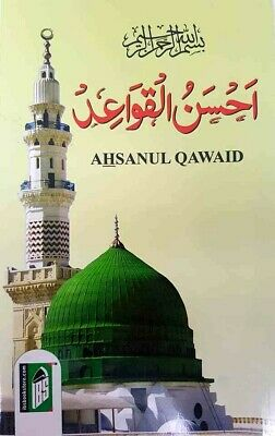 Ahsan Al Qawaid (New Edition - PB -Bulk Buy) (Children Kids Qaidah) - Small