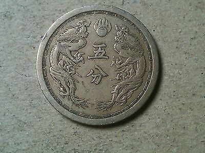 1937 KT 4 China Japanese Occupation 5 Fen Coin Y7  Manchukuo
