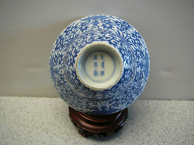 Important Chinese porcelain Blue & White bowl Yongzheng mark and period 18thC