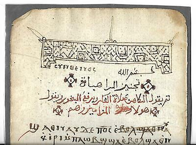 1 Leaf Ornate TITLE PAGE Beautiful Christian Coptic Bible Manuscript from Egypt