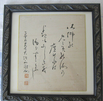Antique Japanese calligraphy, framed and glazed, 19th century