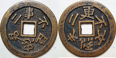 1) Korea Coin - Ancient Bronze Coin - Diameter: 41mm - World Coin (4A)