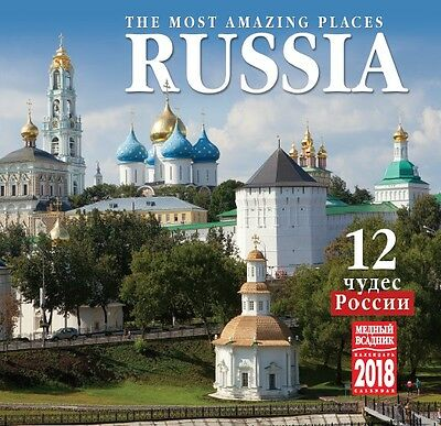 2018 The most amazing places of Russia. 12 чудес России. Russian wall calendar