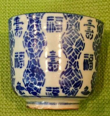 Chinese? Blue White Porcelain Cup Very Old