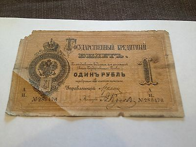 Russia Lot P-A48 1884 1 Ruble - Extremely rare note