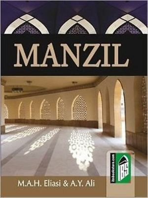 Manzil Pocket Size with English Translation and Transliteration (Colour - PB)