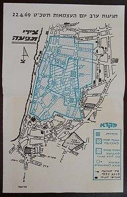 Judaica Israel Old Tel Aviv Map with Instructions for Independence Celebrtions